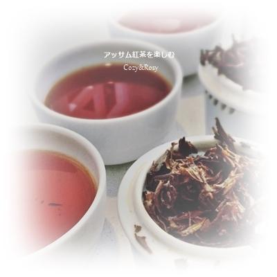 インド紅茶 アッサム