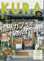 Kura201605-1.jpg