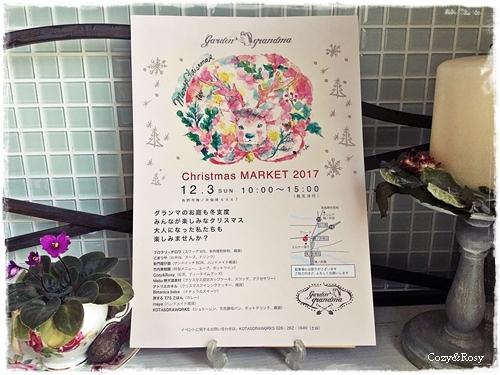 12/3 クリスマスマーケット出店のお知らせ